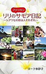 Amrican Samoa Digibook