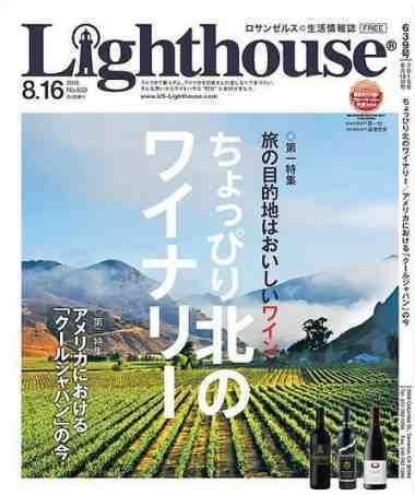 lighthouse08162015.JPG