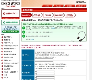 ONES WORD TRIAL LESSON PAGE