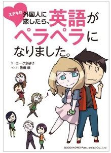 comic-style English Phrase Book