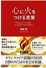 Fire Book.JPG
