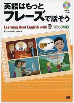 PhrasemixBookAmazon.JPG